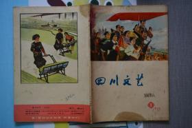 四川文艺1975年1、3