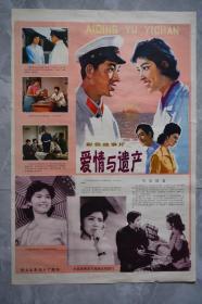 爱情与遗产电影海报【长77宽52厘米】