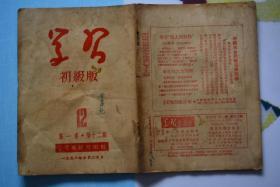 学习初级版1951年12