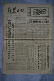 新疆日报1971年5月18【1、2版】