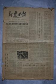 新疆日报1978年12月18【1、2版】