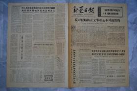 新疆日报1972年6月25
