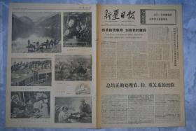 新疆日报1972年6月24