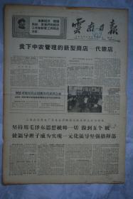 云南日报1969年1月19【1、2版】