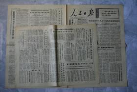 人民日报1973年4月6