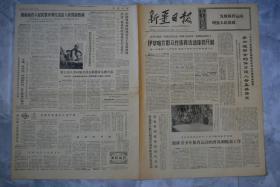 新疆日报1972年6月9