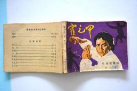 霍元甲【第一、三册】