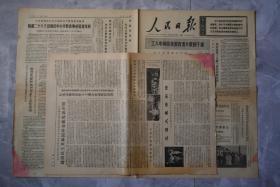 人民日报1973年4月29