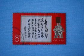 文11【林题词邮票】