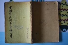 中国农民战争史论文集
