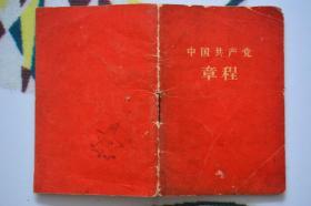 中国共产党章程【袖珍普及本】92开