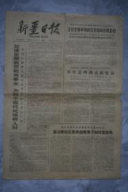 新疆日报1978年11月6【1、2版】,