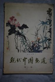 现代中国画选第一辑【全套16张】