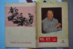 鸭绿江1966年6