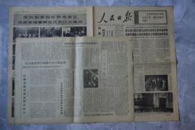 人民日报1973年4月13
