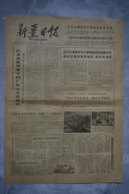 新疆日报1978年12月4【1、2版】