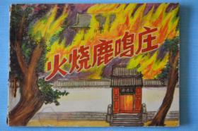 火烧鹿鸣庄