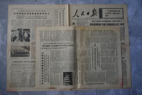 人民日报1973年4月25