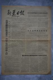 新疆日报1978年11月6【1、2版】