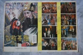 智收姜维电影海报【76厘米×54厘米】