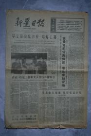 新疆日报1978年12月19【1、2版】