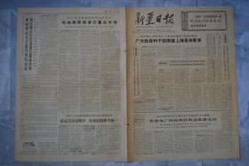 新疆日报1972年6月23