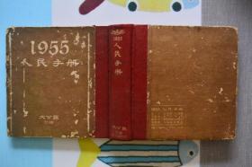 1955人民手册