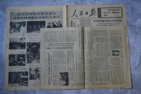 人民日报1973年4月14