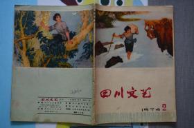四川文艺1974年2、5、6