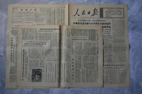 人民日报1973年4月4