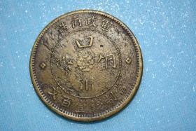 四川铜币壹百文