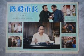 陈毅市长电影海报【75厘米×54厘米】