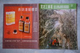 黑龙江画报1984年2