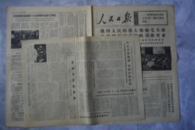 人民日报1973年4月21