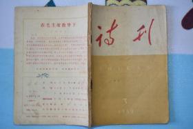 诗刊1959年3、6、8、10、11