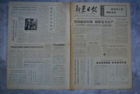 新疆日报1972年6月15
