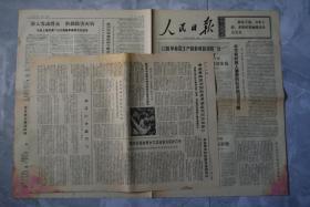 人民日报1973年4月28