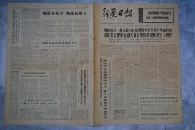新疆日报1972年6月26