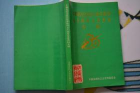 丰都县纪念抗日战争胜利五十周年文史资料专辑