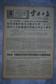 云南日报1969年1月5【1、2版】
