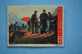 纪109遵义邮票 3-3
