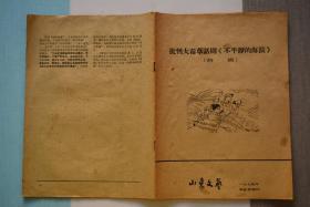 山东文艺1974年1【增刊】