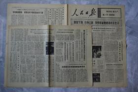 人民日报1973年4月9