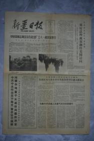 新疆日报1979年1月,29【1、2版】