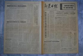 新疆日报1972年6月20