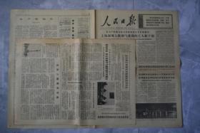 人民日报1973年4月22