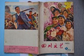 四川文艺1975年2、5、7、12