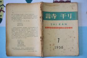 诗刊1958年7