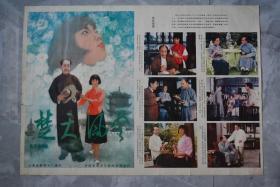 楚天风云电影海报【76厘米×54厘米】