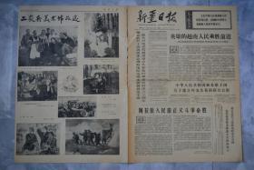 新疆日报1972年6月6